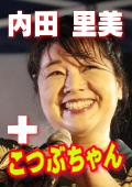 内田こつぶ