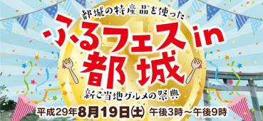 8.19ふるフェスin都城にまちおん登場!