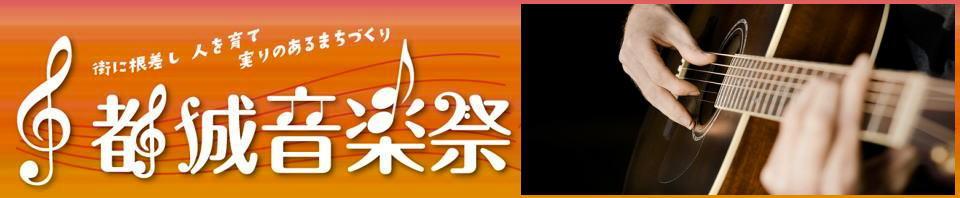 都城音楽祭